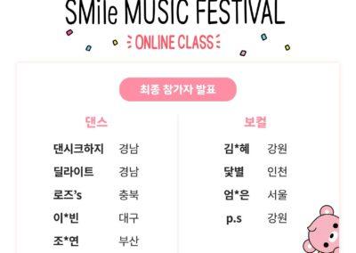 2020 SMF 최종 참가팀을 발표합니다!