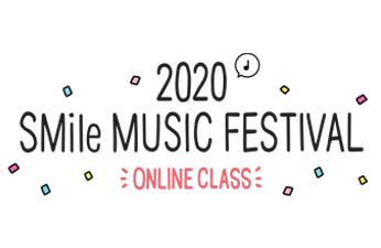 2020 SMile Music Festival 카드뉴스