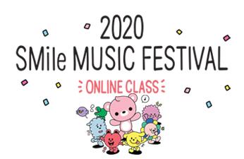 2020 SMile Music Festival 참가자 모집