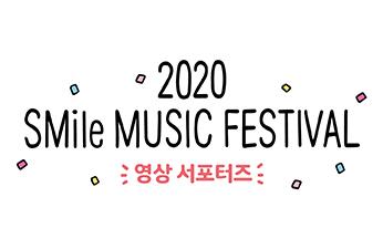 2020 SMF 영상 서포터즈 모집공고!!
