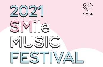 2021 SMile Music Festival 영상 제출 재공지