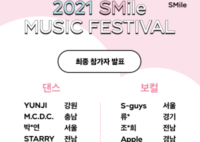 2021 SMF 최종 참가팀 발표